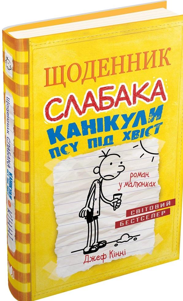 Купить Щоденник слабака. Книга 4. Канікули псу під хвіст, Джеф Кінні, 978-617-7498-03-1