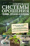 Книга Сооружаем системы орошения, полива, дренажа и колодцы