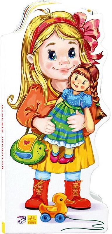 Виховані дівчатка, Генадій Меламед, 978-966-74-6541-4  - купить со скидкой