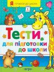 Книга Тести для підготовки до школи. Частина 1