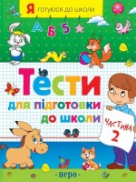 Книга Тести для підготовки до школи. Частина 2
