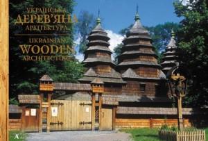 Книга Українська дерев'яна архітектура. Фотоальбом