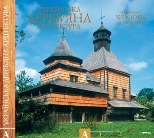 Книга Українська дерев'яна архітектура. Ukrainian wooden architecture