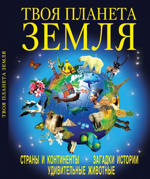 Купить Твоя планета Земля, Олег Завязкин, 978-966-481-672-1, 978-966-936-222-3