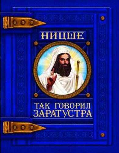 Купить Так говорил Заратустра, Фридрих Ницше, 978-966-936-257-5
