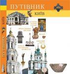 Книга Київ. Путівник