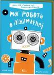 Книга Мої роботи в Піжамарамі