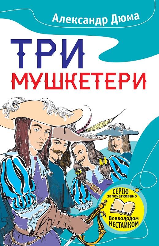 Купить Три мушкетери, Олександр Дюма, 978-617-7489-88-6