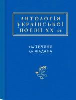 Книга Антологія української поезії 20 століття: від Тичини до Жадана