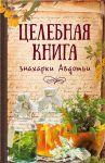 Книга Целебная книга знахарки Авдотьи