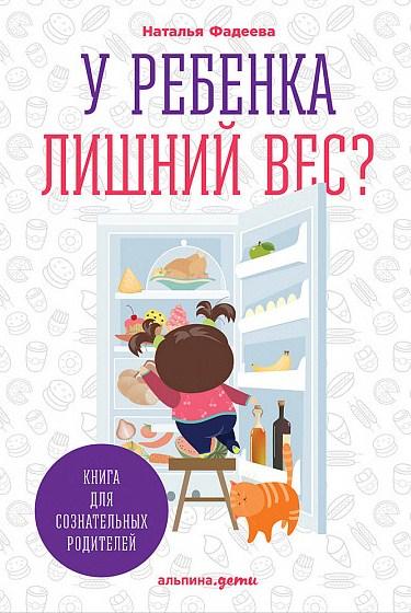 Купить У ребенка лишний вес? Книга 1. Книга для сознательных родителей, Наталья Фадеева, 978-5-9614-5767-4