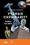 Книга Ученые скрывают? Мифы 21 века