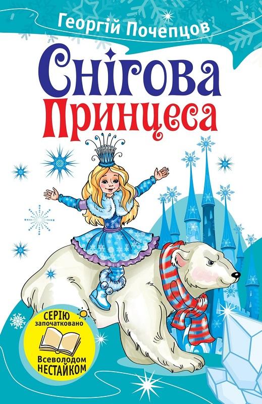 Купить Снігова принцеса, Георгій Почепцов, 978-617-7489-13-8
