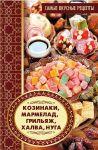 Книга Козинаки, мармелад, грильяж, халва, нуга. Самые вкусные рецепты