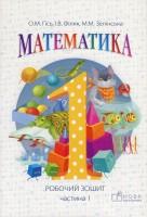Книга Математика. Робочий зошит для 1 класу. У 2 частинах. Частина 1