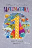 Книга Математика. Робочий зошит для 1 класу. У 2 частинах. Частина 2