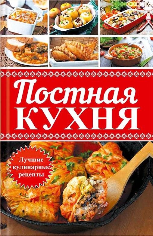 Купить Диетическое питание, Постная кухня. Лучшие кулинарные рецепты, Ярослава Васильева, 978-617-690-779-4