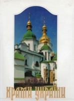 Книга Храми України