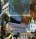 Книга Київ: люди і будинки. Фотокнига