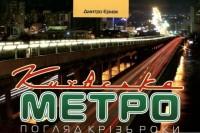 Книга Київське метро. Погляд крізь роки