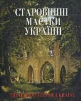 Книга Старовинні маєтки України: Книга-альбом