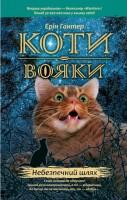 Книга Коти-вояки. Небезпечний шлях