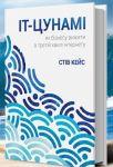 Книга IT-цунамі. Як бізнесу вижити в третій хвилі інтернету