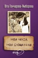 Книга Моя Чехія, моя Словаччина