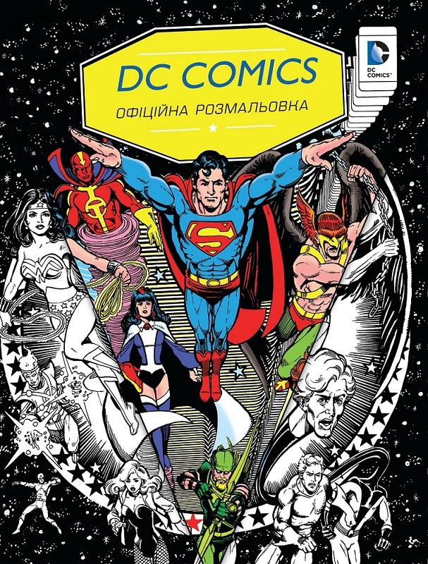 Купить DC Comics. Офіційна розмальовка, 978-617-7489-71-8