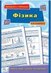 Книга Довідник у таблицях. Фізика. 7–11 класи