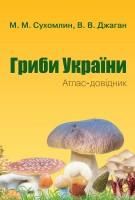 Книга Гриби України. Атлас-довідник (2-е видання)