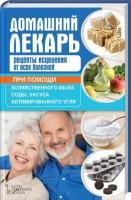 Книга Домашний лекарь. Рецепты исцеления от всех болезней при помощи хозяйственного мыла, соды, уксуса и активированного угля