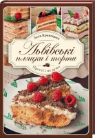 Книга Львівські пляцки і торти