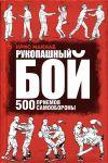 Книга Рукопашный бой. 500 приемов самообороны