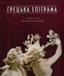 Книга Грецька епіграма в перекладах Андрія Содомори