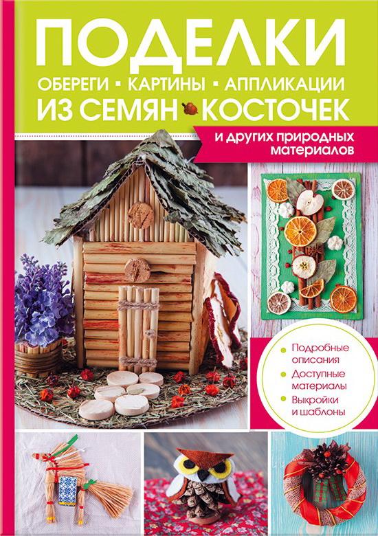 Купить Поделки, обереги, картины, аппликации из семян, косточек и других природных материалов, Марго Бондарева, 978-617-12-3174-0