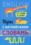 Книга Игры с английскими словами. От слова к слову