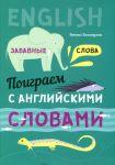 Книга Поиграем с английскими словами. Забавные слова