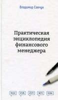Книга Практическая энциклопедия финансового менеджера
