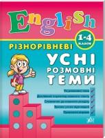 Книга English. Різнорівневі усні розмовні теми. 1-4 класи