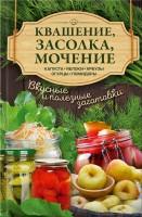 Книга Квашение, засолка, мочение. Капуста, яблоки, абрузы, огурцы, помидоры
