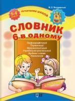 Книга Словник. 6 в одному. 1–4 класи