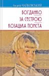 Книга Богданко. За сестрою. Козацька помста