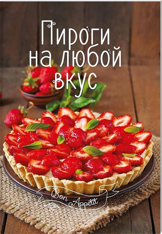 Купить Пироги на любой вкус, Ирина Романенко, 978-617-690-503-5