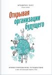 Книга Открывая организации будущего. Иллюстрированное путешествие в мир организаций нового типа