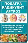 Книга Подагра, радикулит, артроз. Проверенные рецепты и лечебное питание для сохранения здоровья суставов