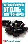 Книга Активированный уголь – вместо докторов
