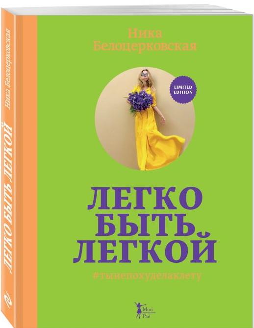 Купить Легко быть легкой! #тынепохуделаклету, Ника Белоцерковская, 978-5-699-84345-9