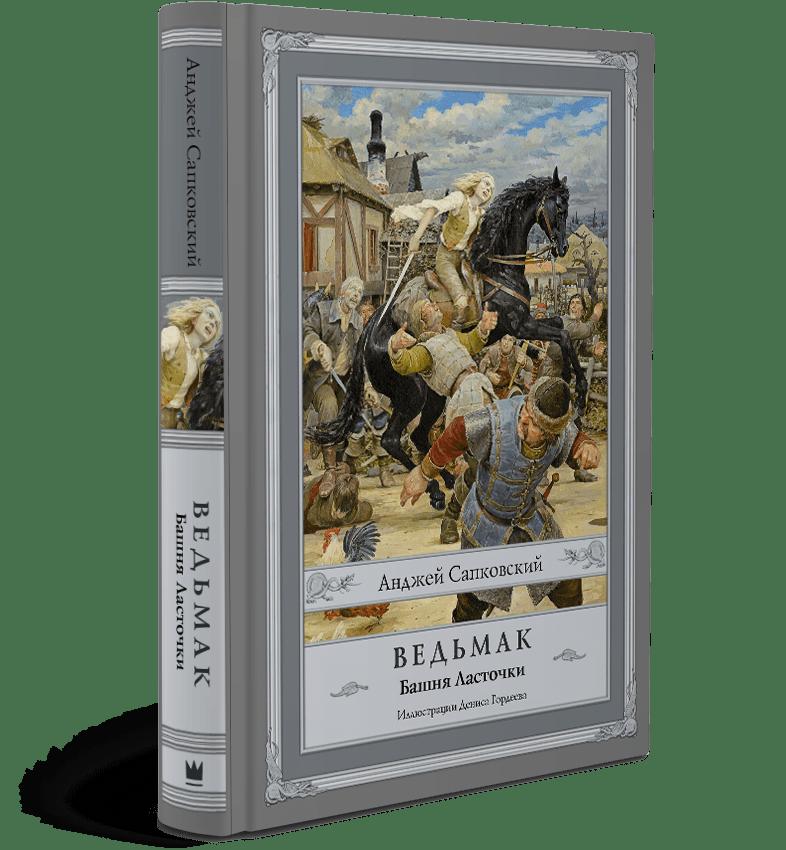 Купить Ведьмак: Башня Ласточки, Анджей Сапковский, 978-5-17-102651-6