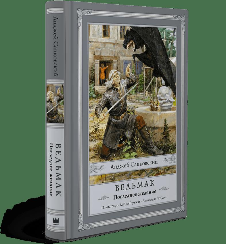Купить Ведьмак: Последнее желание, Анджей Сапковский, 978-5-17-102028-6